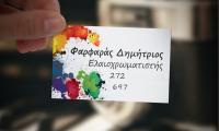 karta_epaggelmatikh11.png